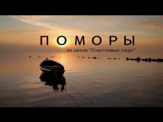 Дмитрий Васюков -  Счастливые люди  Поморы