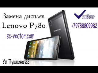 Замена дисплейного модуля Lenovo p780