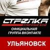 STRELKA/MMA/ СТРЕЛКА Ульяновск