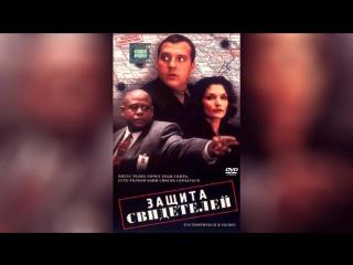 Защита свидетелей (1999) | Witness Protection