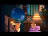 Маша и медведь- Спи, моя радость, усни! [62] (2017) 1080p