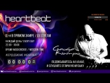 HEARTBEAT / СЕРДЦЕБИЕНИЕ - EPISODE #005 / 31.05.17