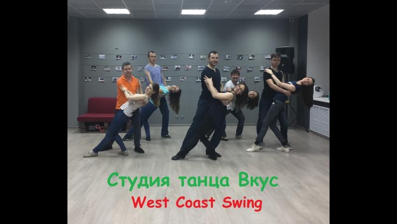 Мастер-класс по West Coast Swing