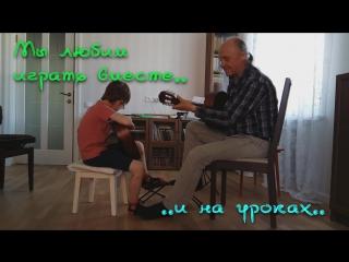 Уроки гитары Юрия Жука