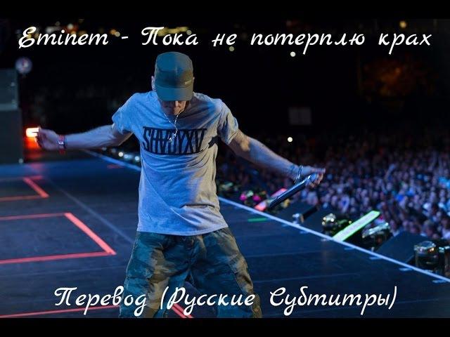 Eminem - Tiil I Collapse (Пока я не потерплю крах) (Русские субтитры / перевод / rus sub)