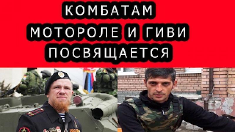 Батяня комбат.Героям Донбасса посвящается Легендарным комбатам - Мотороле и Гиви
