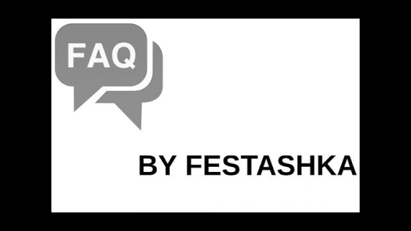 FAQ Орион