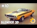 Blender 3D моделирование / Урок 10 - Работа с материалами и рендеринг объектов