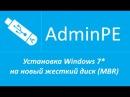 Установка Windows 7 на новый жесткий диск MBR WinNTSetup