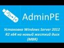 Установка Windows Server 2012 R2 x64 на новый жесткий диск MBR звук