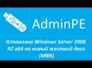 Установка Windows Server 2008 R2 x64 на новый жесткий диск MBR звук