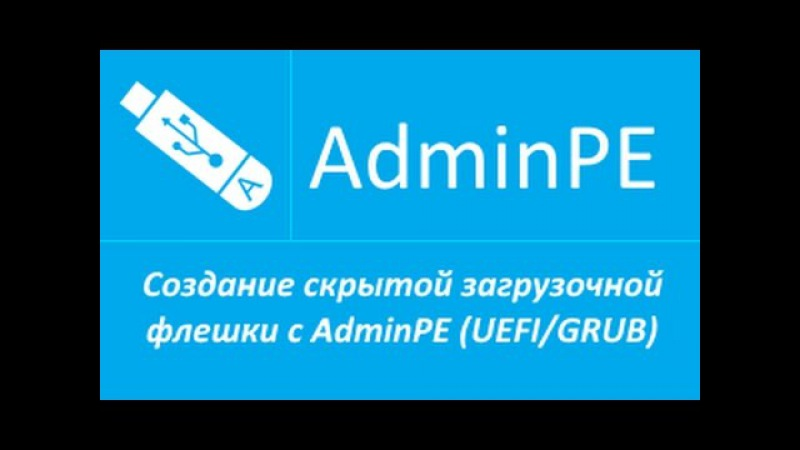 Создание скрытой загрузочной флешки с AdminPE (UEFI/GRUB) (звук)