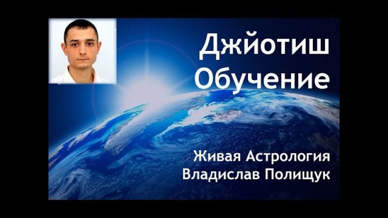 Школа Джйотиш Занятие №2 Ведическая Астрология