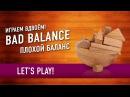 Настольная игра «BAD BALANCE» Играем! / Lets play Bad Balance board game
