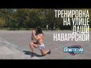 Дарья Наваррская тренировка на улице GENETICLAB
