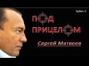 Сергей Матвеев - Под прицелом / Арбат-13 /12.06.2017