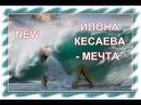 Красивая песня о Любви_Илона Кесаева - Мечта