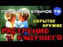Скрытое оружие Растление будущего Познавательное ТВ, Михаил Величко