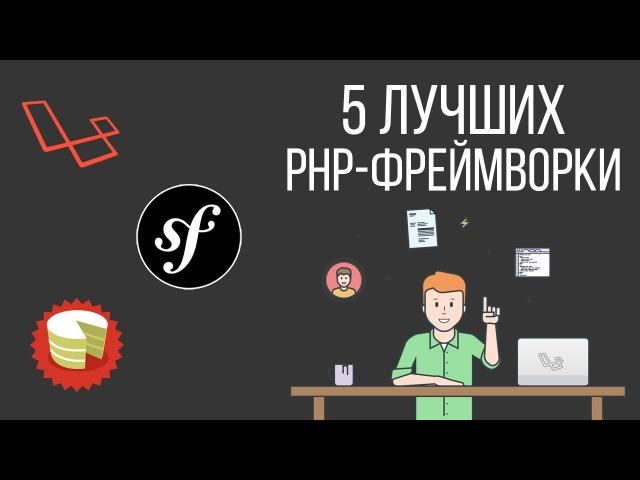 Самые популярные PHP фреймворки