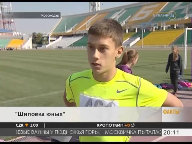 В Краснодаре прошел юношеский турнир по легкой атлетике Шиповка юных