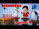Эскимоска все серии подряд - Сборник 4 (40-52 серия)