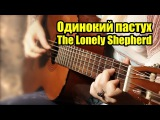 Одинокий пастух (The Lonely Shepherd) На гитаре + разбор