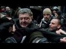 Порошенко чуть не разорвали в Одессе: Бл**ь, прекрати войну!