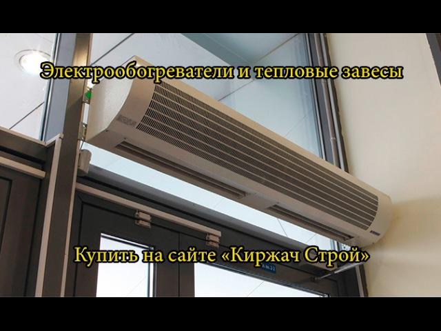 Электрообогреватели и тепловые завесы купить в Киржаче