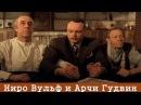 Ниро Вульф и Арчи Гудвин ( 1 серия ) . Детектив , Криминал