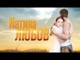 Катина Любовь 1 серия