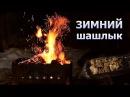 Зимний шашлык / жарим мясо зимой на мангале
