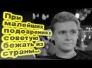 Дмитрий Иванов kamikadze_d - Всем думающим советую бежать из страны... 24.08.17