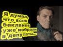 Александр Невзоров - Я думал, что всех бакланов уже избрали в депутаты 23.08.17