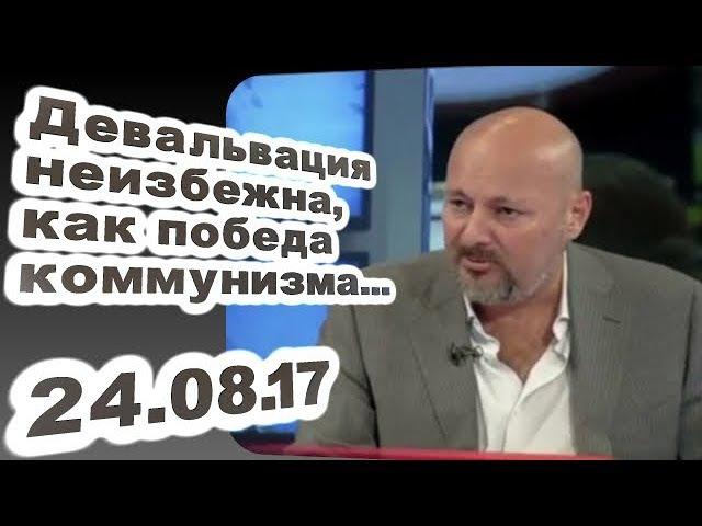 Евгений Коган, Ян Мелкумов - Девальвация неизбежна, как победа коммунизма... 24.08.17