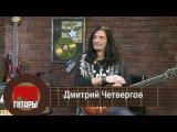 Pro Гитары - Дмитрий Четвергов