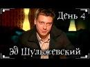 Званый ужин - Неделя 206 - День 4 - Эд Шульжевский