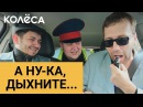 """А ну-ка, дыхните..."" Молодец, ""Колёса"", молодец! Таксист Русик на Kolesa.kz"