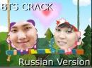 крэк bts\ BTS CRACK rus. ver. 5