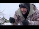 Выжить Вместе. 5 Сезон 10 Серия HD/ Зимний вихрь - 1 часть