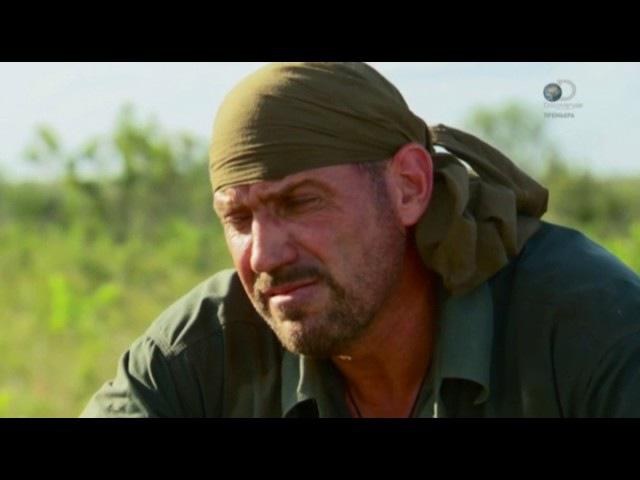 Выжить вместе 9 сезон 1 серия - Dual Survival 2016.Сражение с Бразилией.