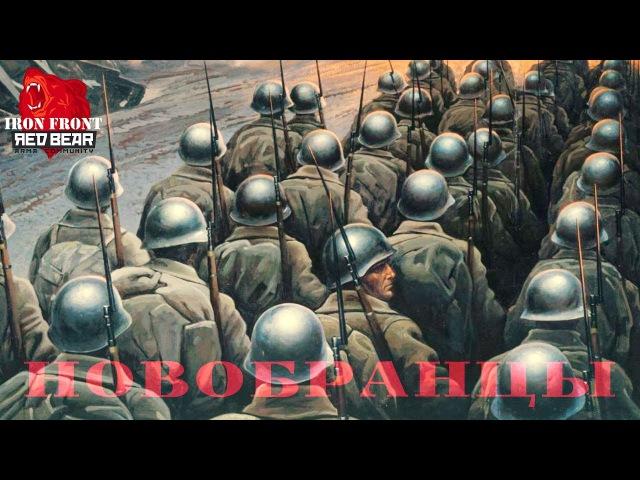 ArmA 3 [Red Bear - Iron Front] Новобранцы - Командир взвода