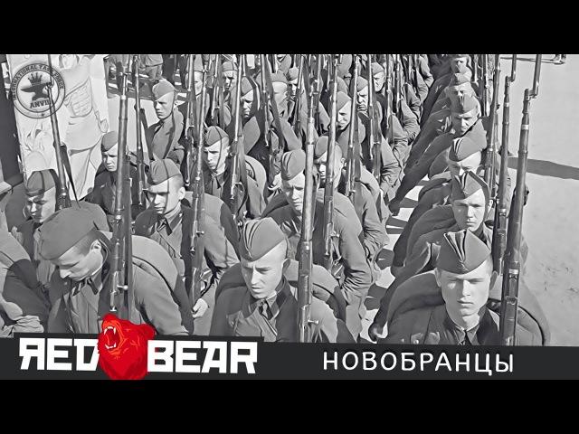 [ARMA3 Iron Front RB] Новобранцы