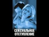 Сексуальное отступление (Sexual Surrender, 2003)