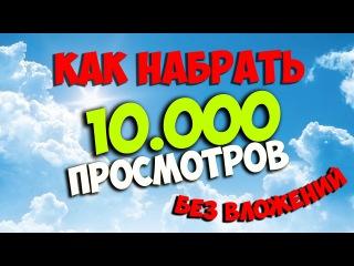 🔥 КАК НАБРАТЬ 10.000 ПРОСМОТРОВ [БЕСПЛАТНО]