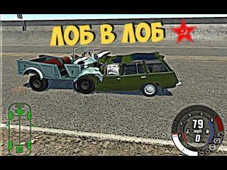 BeamNG.Drive (ЛОБ В ЛОБ) ГАЗ 69 VS ВАЗ 2102
