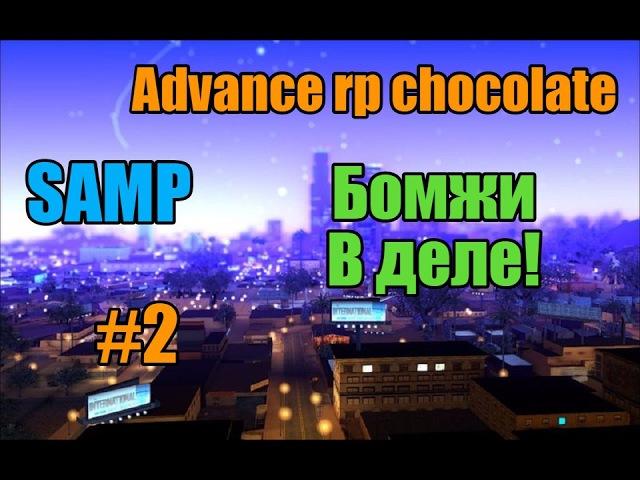 Advance rp chocolatate [Бомжи в деле!] автобусник : Скин за 5к