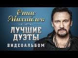 Стас Михайлов Лучшие дуэты. Видеоальбом.