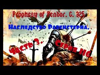 Prophesy of Pendor. G. 325 Серия 116. Наследство Равенстерна. Часть 3.