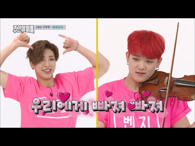 (Weekly Idol EP.312) Take a look at B.I.G Benji's amazing violin skills [비아이지의 '엑소X트와이스X도니코니' 커버]
