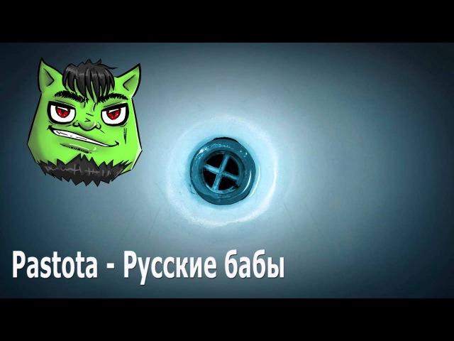 Prank show / Pastota - Русские бабы